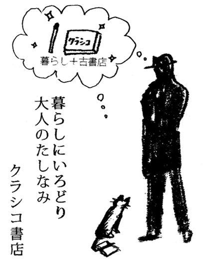 暮らし+古書店=クラシコ書店