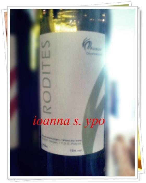 © copyright Ioanna s. ypo κειμενο φωτογραφια Ιωάννα Υποδηματοπούλου   αχαιών οινοποιειτική ροδίτης 2012     http://love-love2love.blogspot.gr/2013/12/2012.html