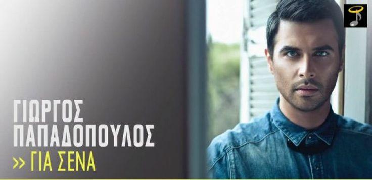 Γιώργος Παπαδόπουλος - Για σένα νέο τραγούδι