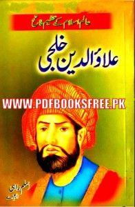 Sultan Alauddin Khilji By Aslam Rahi M.A Pdf Free Download
