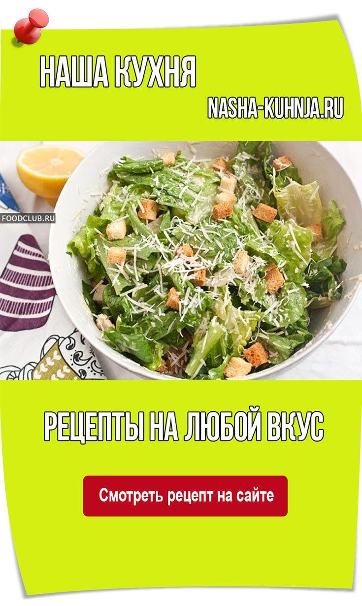Кулинария салаты цезарь
