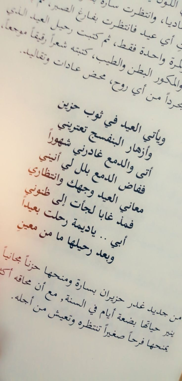 Pin By Diana On بالعربية Calligraphy Arabic Calligraphy