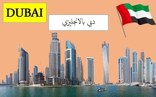 دبي بالانجليزية Ielts Learn English Dubai