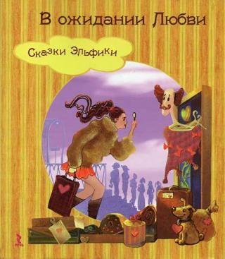 Две подруги — Светлана и Вероника — случайно материализуют у себя на кухне литературный персонаж — сказочного алхимика по имени Анхель. И начинается сказка!...