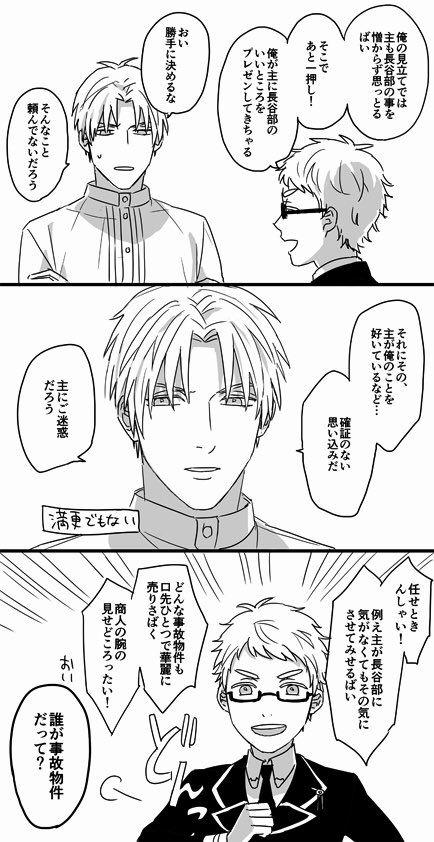 へし切長谷部と博多藤四郎 (へしさに前提)