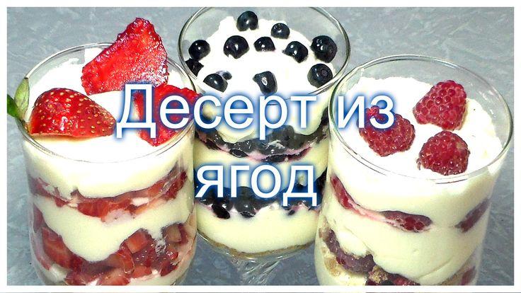 Десерты из ягод – это изысканные лакомства, особенно если ягоды не подвергаются тепловой обработке. Мой канал: https://www.youtube.com/user/receptik1 . Десерт с ягодами не требуют много времени на приготовление, поэтому они могут стать отличной идеей для завтрака и перекуса.  #Марина_Перепелицына, #еда, #легко и #просто, #как_похудеть, #творог, #десерт, #ягоды  Рецепт: Творог 300-500грамм; сливки ½ стакана; сахарная пудра 3ст.ложки; печенье 5-7 штук; ягоды разные по вкусу.