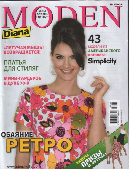 Diana Moden № May 2009. Discussion LiveInternet - Russian Service Online Diaries