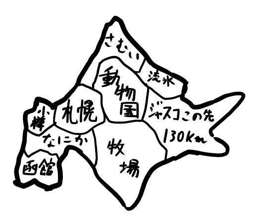 9分割で理解する「北海道ってこんな所」