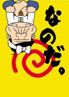 images of 天才バカボン | 平成天才バカボン Vol.1