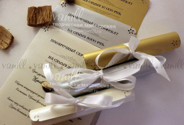"""Сертификат подарочный""""Свиток"""",разный цвет -разный номинал подарка! Как дополнение - коробочка для свитка!"""