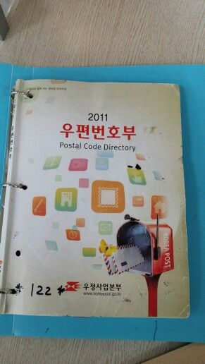 우편번호부, Postal code Directory I went to post office to send a mail during lunch time. I haven't visited post office so long time since most of my mail is by email. Many post systems were upgraded a lot. By chance, I could find old postal dictionary issued at 2011. They still using this old book even the IT system got changed a lot.  오늘 점심시간에 등기우편 하나 보내려고 우체국에 갔어요. 정말 오랜만에 우체국을 갔더니 업무시스템이 정말 많이 변해있었어요. 그래도 우편번호부는 옛 그대로네요. 우체국에서 2011년도에 발행된 책을 아직도 쓰고있었어요.   #우편번호부 #postaldictionary #Seoul…