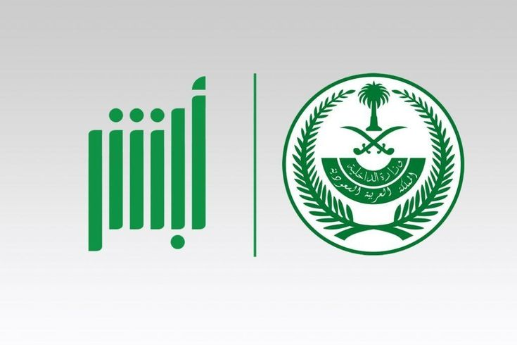 Procedure To Check Available Iqama Funds Using Absher Ksaexpats Com This Or That Questions Iphone Apps Citizen