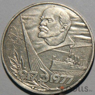 1 рубль 60 лет Советской власти 1977 фото