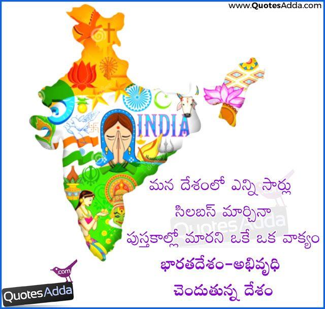 Telugu Quotes India Development Quotes Inspiring Messages Telugu