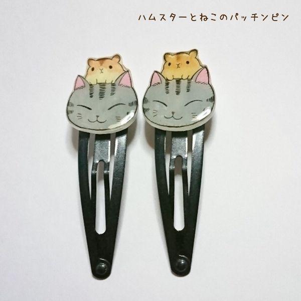 頭の上にハムスターを乗せた猫のパッチンピンです。ヘアアレンジには勿論、ポケットやバッグに留めて可愛いワンポイントにもお使いいただけます。●カラー:ピンの色(微粒子パール入り:黒) 猫の色:グレートラ柄●サイズ:モチーフ:タテ2.5cm ヨコ2cm ピンの長さ:5cm●素材:プラスチック、レジン、スリーピン●注意事項:耐水性のコーティングを施してありますが、長時間の水濡れにはご注意下さい。濡れたり汚れたりした場合はすぐに柔らかい布などで拭き取って下さい。強い力での取り扱いは破損の原因になります。小さいパーツの誤飲にはご注意下さい。●作家名:HoneyHotcake#雑貨 #アクセサリー #プラバン #プラ板 #癒し系 #ぷら板 #手描き #やさしい色合い #かわいい #可愛い #つやつや #オシャレ #ヘアアクセサリー #ピン留め #髪留#パッチンどめ #パッチンピン #セット #ヘアピン #レジン #温かみのある彩色 #キッズ #子供用 #レディース #ぱっちんピン #ハンドメイドパッチンピン #ハンドメイド #ハンドメイドアクセサリー #手作り #アクセサリー…
