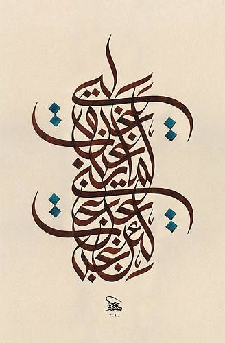 لئن غبت عن عيني لما غبت عن قلبي - ابو العتاهية  Should you be out of my sight, never to my heart.                                            -Abu-l-'Atahiya; Calligraphy by Wissam Shawkat