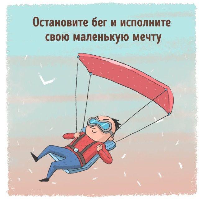 Пришло время начать себя баловать. Купите себе то, что хочется, дайте себе выспаться, попробуйте ту дорогущую вкусняшку. Забудьте на время о карьере и подумайте, например, о романтических отношениях. Или спланируйте путешествие своей мечты.   Источник: https://www.adme.ru/svoboda-psihologiya/12-signalov-nashego-tela-o-vnutrennih-emocionalnyh-problemah-1334265/?image=16196015 © AdMe.ru