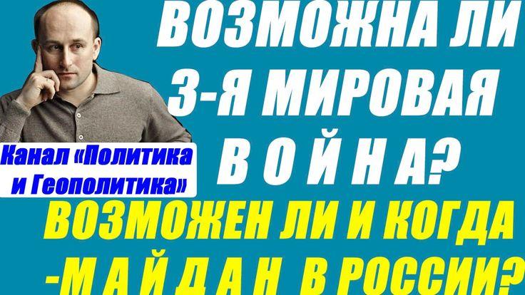 Николай Стариков – Почему внешняя политика Путина сильна, а внутренняя с...