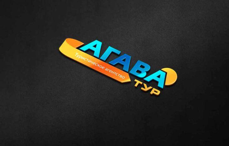 Логотип Агава Тур