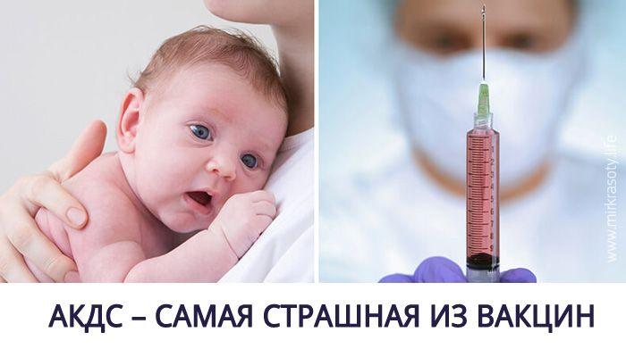 АКДС — это самая опасная прививка! Ядерная смесь из коклюша, дифтерии и столбняка, эта вакцина вызывает наибольшее число осложнений и даже смерть ребенка…