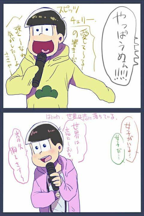 カラオケ#十四松&トド松ver