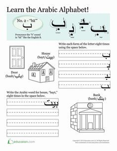 Third Grade Arabic Foreign Language Worksheets: How to Write in Arabic: Ba
