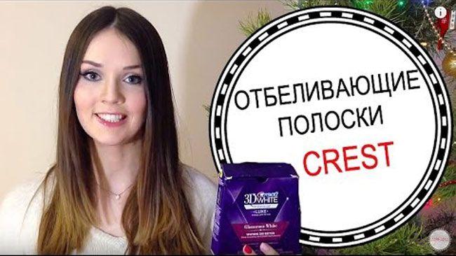 ОТБЕЛИВАЮЩИЕ ПОЛОСКИ CREST РЕЗУЛЬТАТ ДО И ПОСЛЕ ПРИМЕНЕНИЯ >> http://3dwhite.in.net/ >> Отбеливание зубов Отбеливающие полоски Crest 3d White Strips Украина