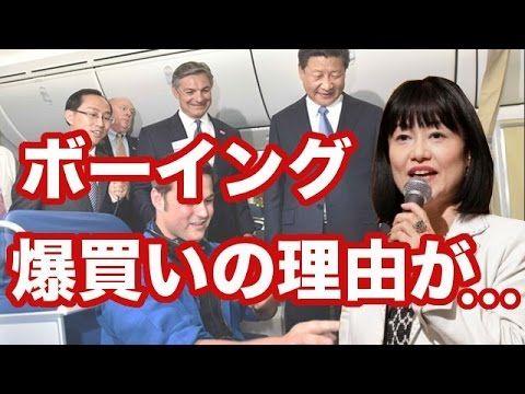 【中国崩壊ニュース最新】習近平ボーイング爆買いの惨めすぎる理由を河添恵子が大暴露!