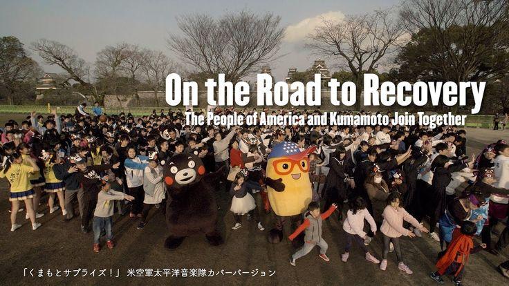 復興応援ムービー 熊本・アメリカ共同プロジェクト「くまもとサプライズ!」 米空軍音楽隊カバーバージョン