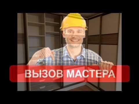 шкафы купе в ярославле недорого 33 00 50 Ремонт-мечты76.рф