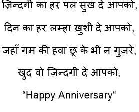 Anniversary Shayari in Hindi – ज़िन्दगी का हर पल सुख दे आपको