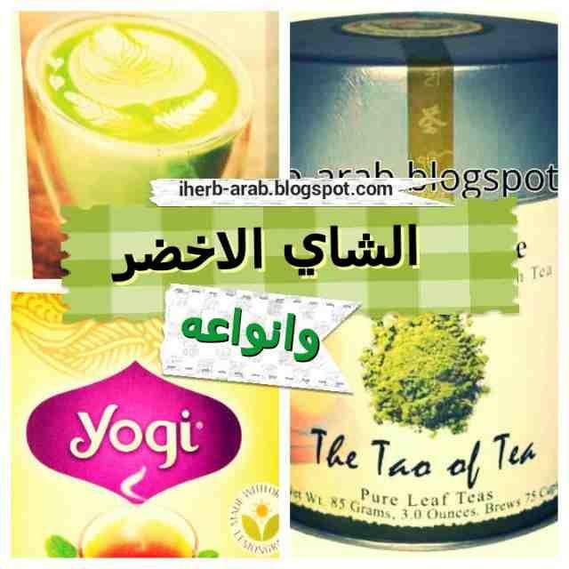 انواع الشاي الاخضر الاصلي الياباني والصيني وافضلها من تجارب للتخسيس والدايت من منتجات اي هيرب Brewing Tea Tea Brewing