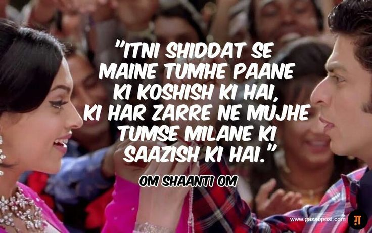 I've tried to get you with such dedication, that every atom of this world has devised a plan to make us meet #omshantiom