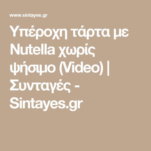 Υπέροχη τάρτα με Nutella χωρίς ψήσιμο (Video)   Συνταγές - Sintayes.gr