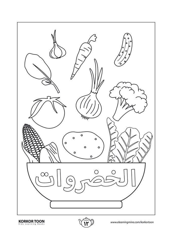كتاب تلوين الخضروات مدونة جنى للأطفال Coloring Books Kids Coloring Books Coloring Pages