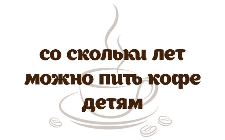 С какого возраста можно разрешить детям пить кофе? Влияние кофеина на детский организм. Факты и мифы о кофе на сайте Coffeechino.ru