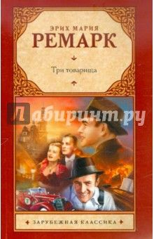 Эрих Ремарк - Три товарища обложка книги