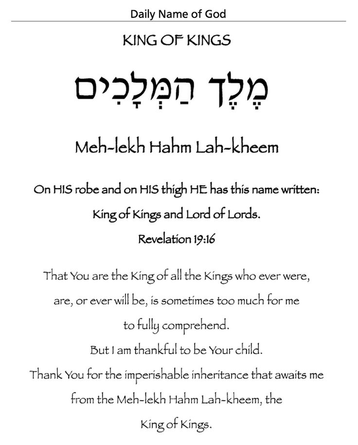 King of Kings = Meh-lekh Hahm Lah-kheem ~ Revelation 19:16 (almost my exact words in this prayer - as my mind cannot fully understand...but my heart is filled with gratefulness at His glory!)