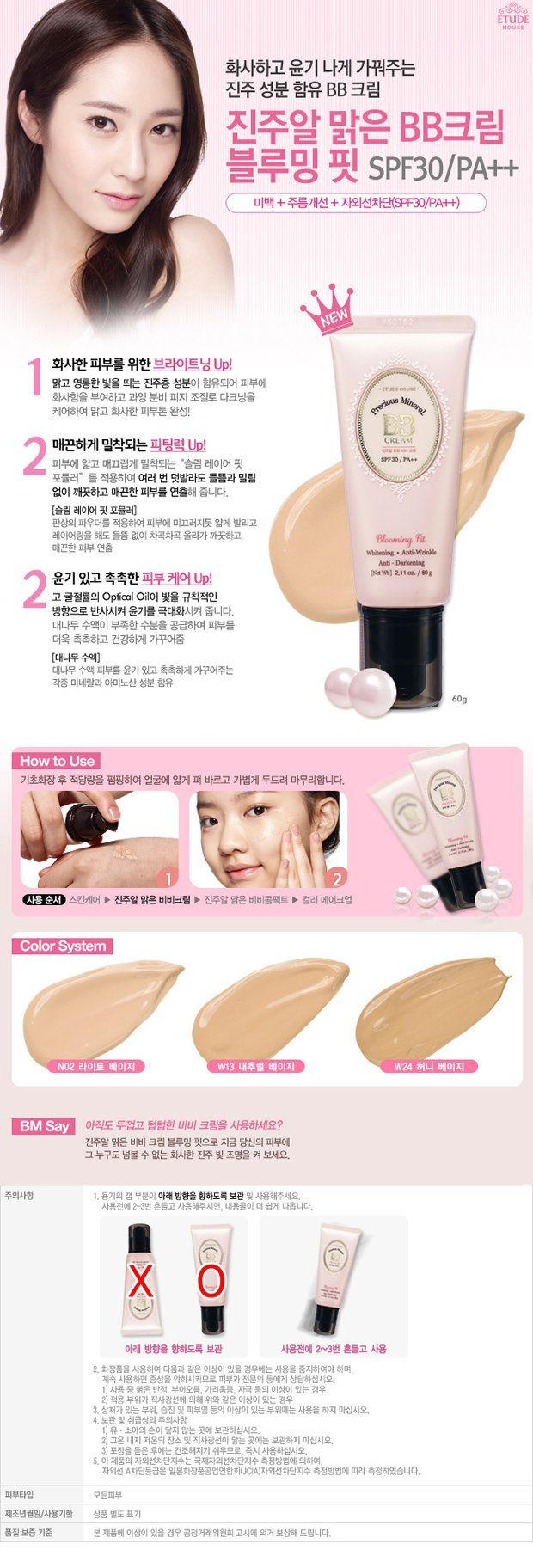 SALE!! KOREAN COSMETICS, Etude house BB Cream, WORLD WIDE SHIPPING- ALIBAYZON.COM  http://alibayzon.com/home-beauty1/brandskoreancosmetics11/etude-house