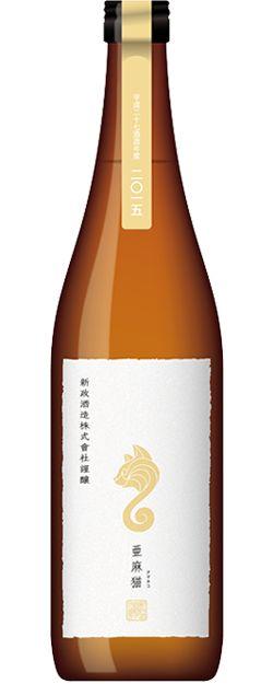 亜麻猫 新政ラインナップ中もっとも個性的な作品とも言える「亜麻猫」。通常の清酒用麹に加えて、強い酸味を持つ焼酎用麹(白麹)をも用いて醸されているため、日本酒離れした酸味が楽しめる作品となっている。なお白麹は、泡盛の製法に不可欠の黒麹を親としている。このため、「亜麻猫」は日本酒と琉球文化とのハイブリッドともいえる。まさに「新政」の実験的精神を端的に表した作品として、定番化された現在でもひときわ異彩を放つ存在だ。スピンオフとしては瓶内二次発酵を行った活性濁り生酒「亜麻猫 スパーク」が存在している。