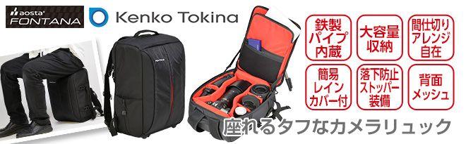 Kenko aosta カメラリュック フォンタナII IS AOC-FT1ISRK RD -  一眼レフカメラやアクセサリーなど機材にあわせてアレンジ収納 鉄製パイプ内蔵...