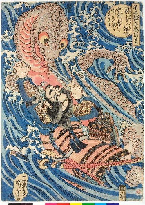 Utagawa Kuniyoshi: Hangami Danjo-no-jo Arakage killing a giant salamander in the Tontagawa river in the province of Izumo (Edo period, woodblock print).