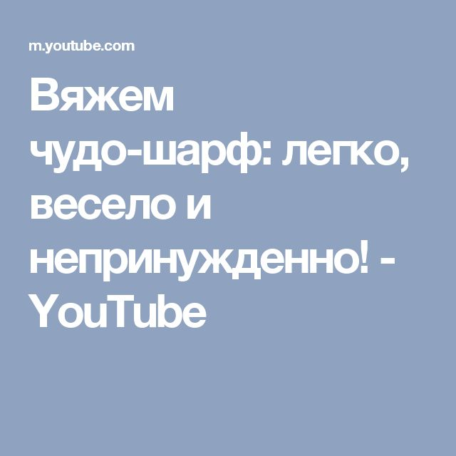 Вяжем чудо-шарф: легко, весело и непринужденно! - YouTube