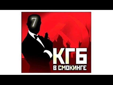 КГБ в смокинге 7 серия (1-16 серия) - Русский сериал HD