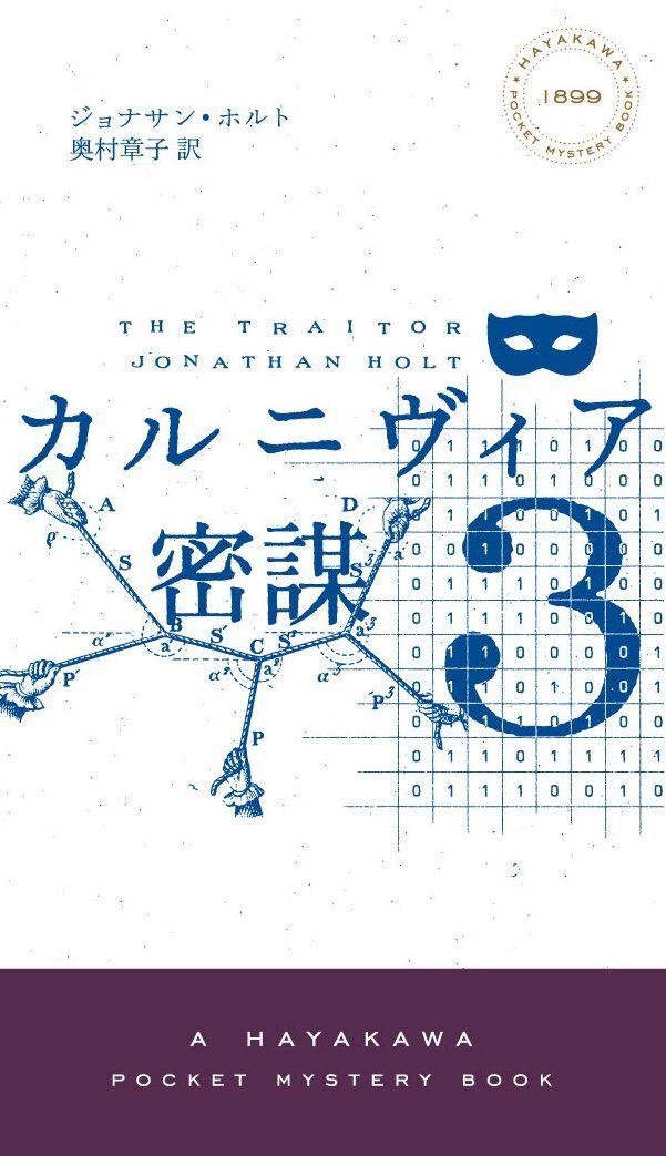 カルニヴィア 3 密謀 | ジョナサン ホルト, Jonathan Holt, 奥村 章子 | 本 | Amazon.co.jp