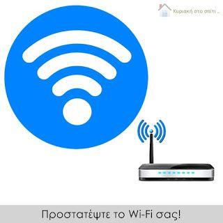 Κυριακή στο σπίτι...: Προστατέψτε το Wi-Fi σας! [Project 97]