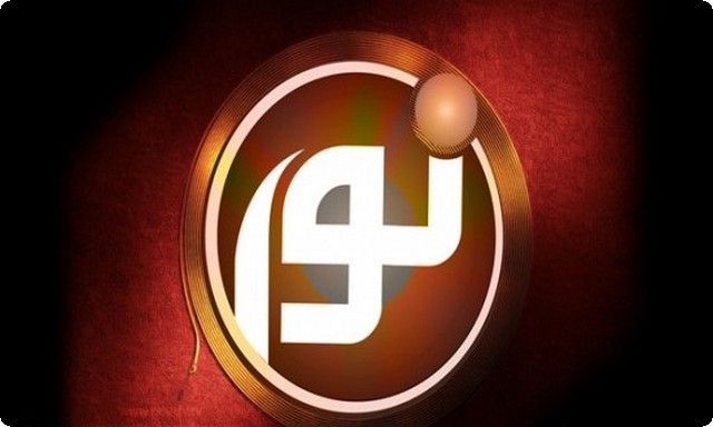 تردد قناة نور تي في Nour Tv 2020 الفضائية Nour البرامج الدينية القنوات الاسلامية القنوات الدينية Retail Logos Lululemon Logo Lululemon