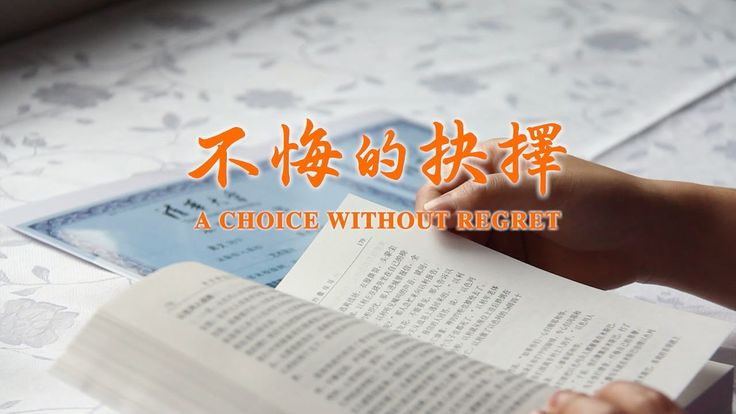 """Finding the True Way   Short Film """"A Choice Without Regret"""""""