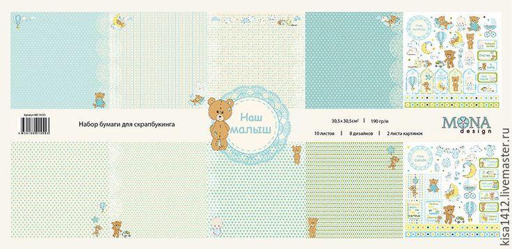 Купить Набор 14553 бумаги Мой Малыш - бумага, бумага для скрапбукинга, бумага для открыток