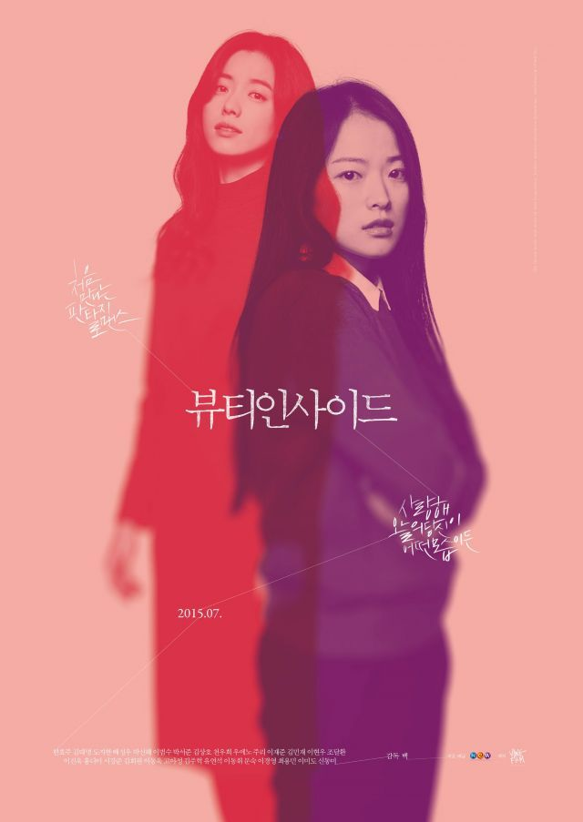 "[Photos] Added main poster and characters posters for the upcoming Korean movie ""Beauty Inside"" @ HanCinema :: The Korean Movie and Drama Database"